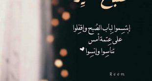 اجمل صور مكتوب عليها صباح الخير حبيبي 3