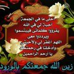 بوستات تهنئة جمعة مباركة ادعية يوم الجمعة 1