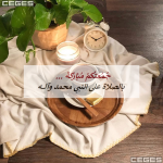 بوستات تهنئة جمعة مباركة ادعية يوم الجمعة 3
