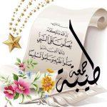 بوستات تهنئة جمعة مباركة ادعية يوم الجمعة 4