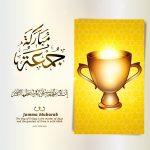 بوستات تهنئة جمعة مباركة ادعية يوم الجمعة 7