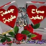 بوستات تهنئة جمعة مباركة ادعية يوم الجمعة 8