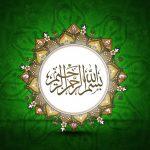 خلفيات اسلامية دينية 6 1