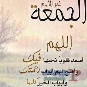 ادعية ليوم الجمعة مكتوب عليها جمعة مباركة 9