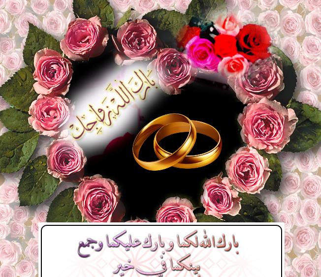 صور تهنئة العرس 2021 2