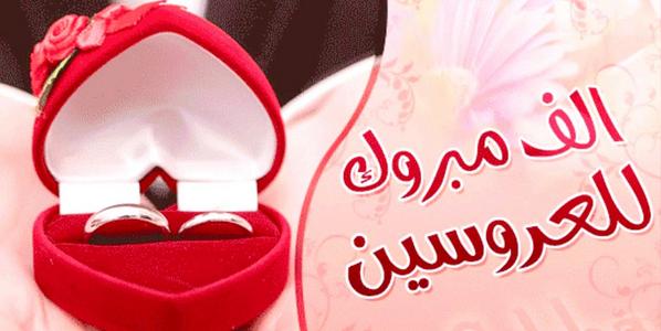 2021 صور تهنئة العرس 4