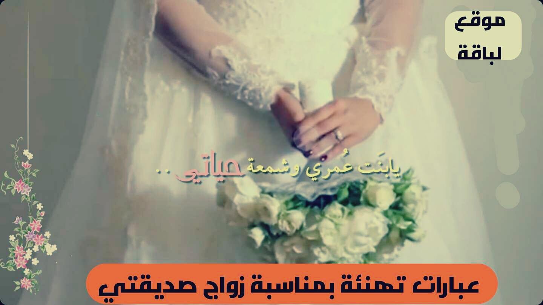 2021 صور تهنئة العرس 5