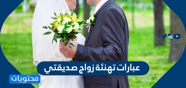 2021 صور تهاني الزفاف 6