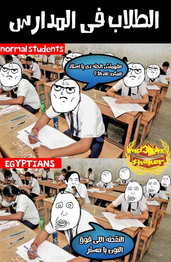 صور مضحكة عن الامتحانات