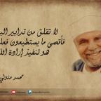 صور خلفيات الشيخ الشعراوي 23
