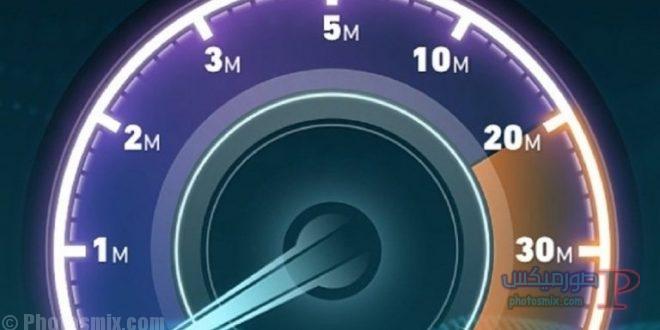طرق قياس سرعة النت