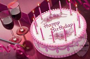 صور اعياد ميلاد صور تورتة اعياد الميلاد صور happy birth day صور تهنئة للفيس بوك 9