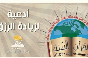 ادعية دينية إسلامية مكتوبة مصورة دعاء لزيادة الرزق وازالة الهم والكرب ومنع الحسد 57