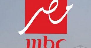 تردد قناة mbc مصر 2020 ترددات مجموعة MBC مصر الجديد