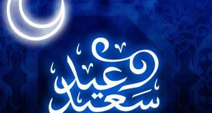 صور عن العيد 2020 رسائل عيد الفطر عيد الفطر المبارك صور عيد الفطر 27