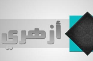 تردد قناة أزهري
