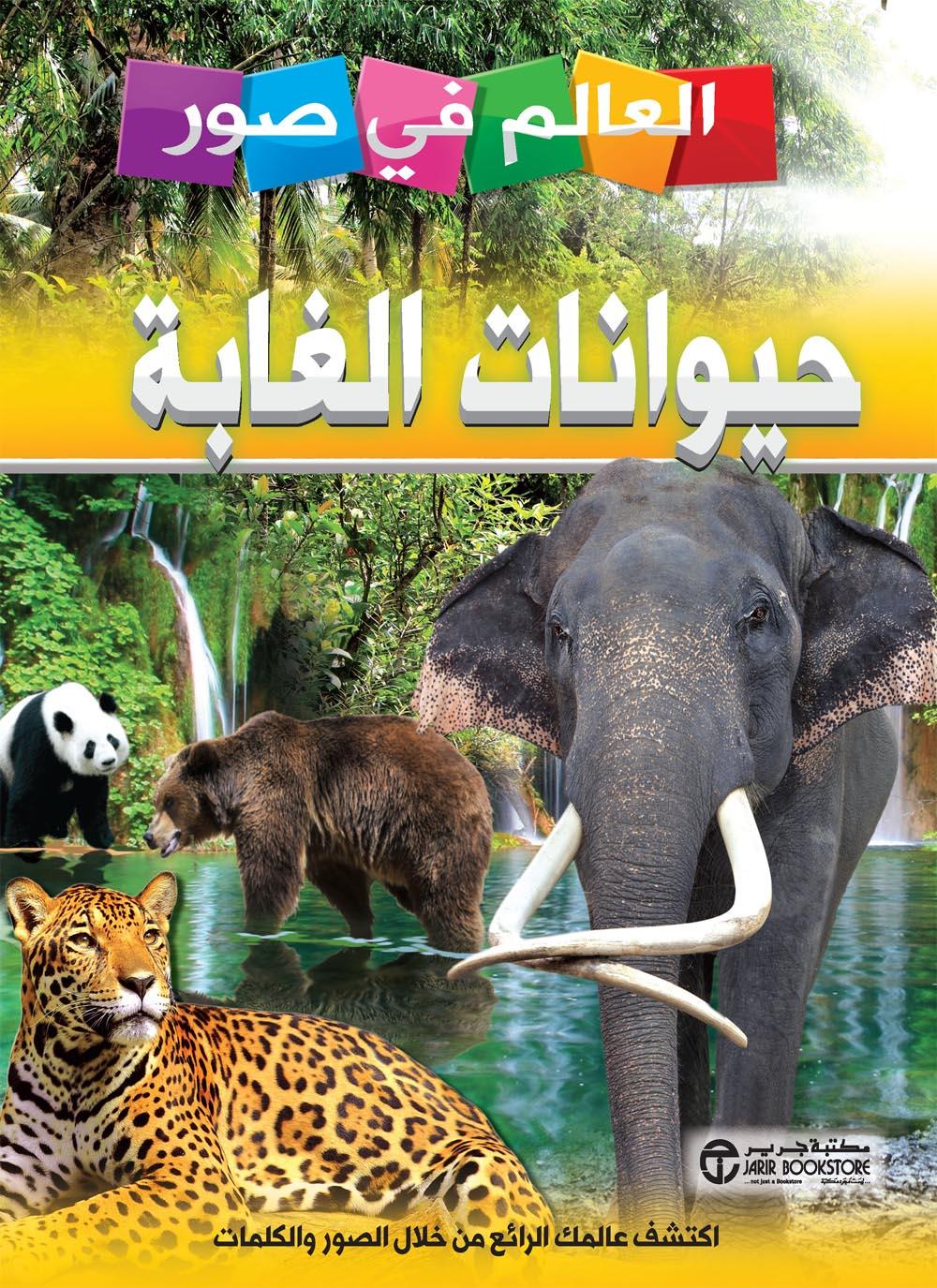 اجمل صور الحيوانات 2021 7