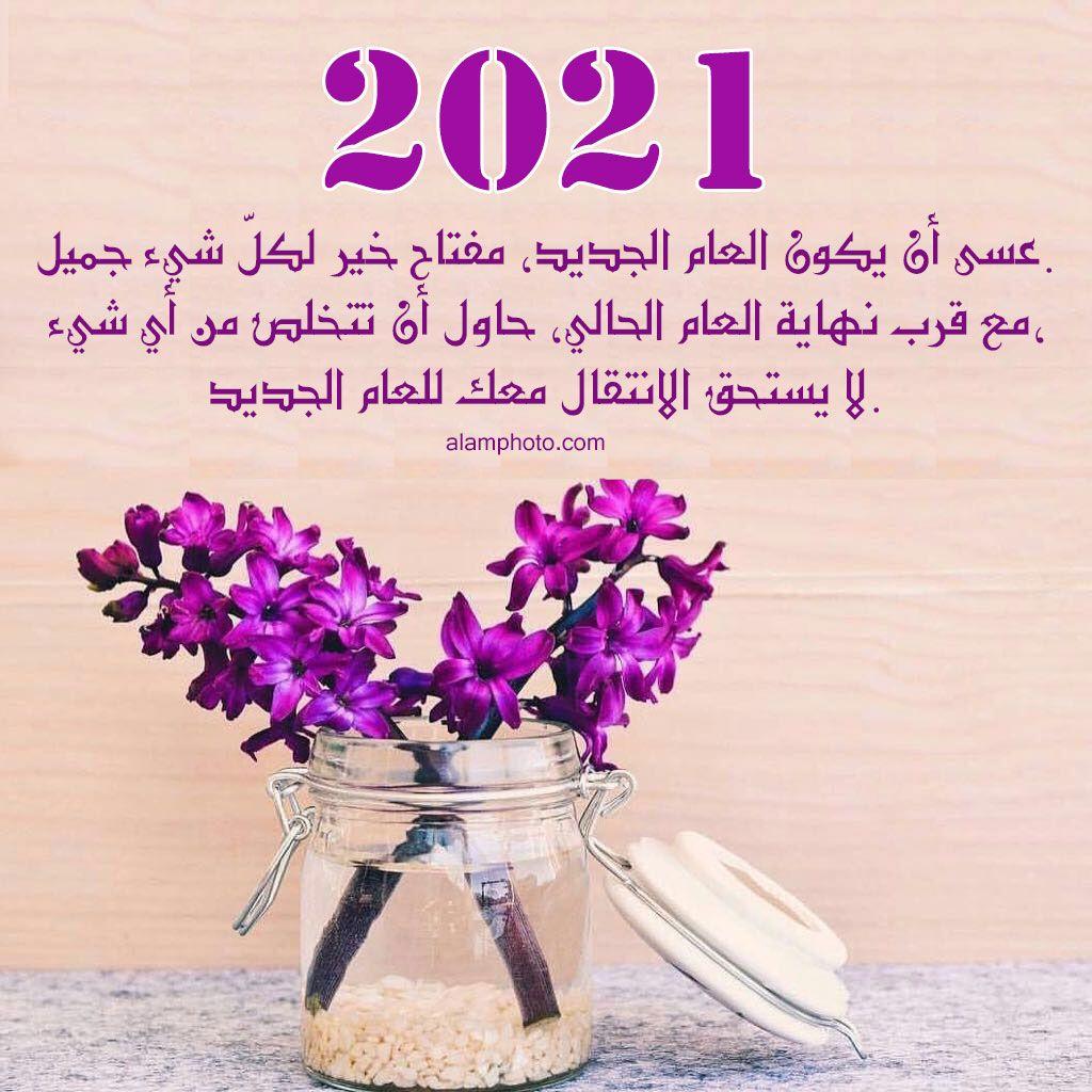 بطاقات تهنئة 2021 1