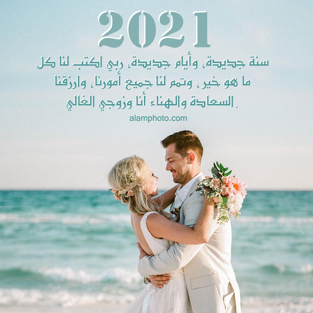 بطاقات تهنئة 2021 3