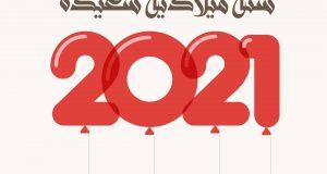 بطاقات تهنئة 2021 7