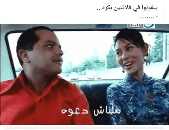 حالات مضحكة لـ WhatsApp و Facebook و Instagram 2