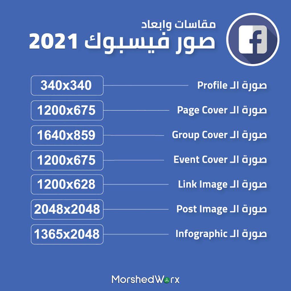 صور فيسبوك 2021 4