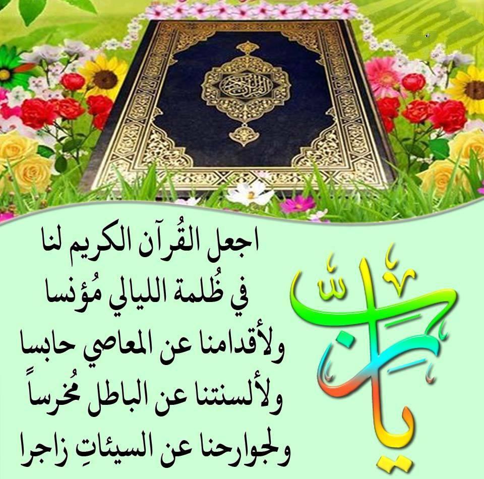 ادعية اسلامية مصورة للفيس بوك 1