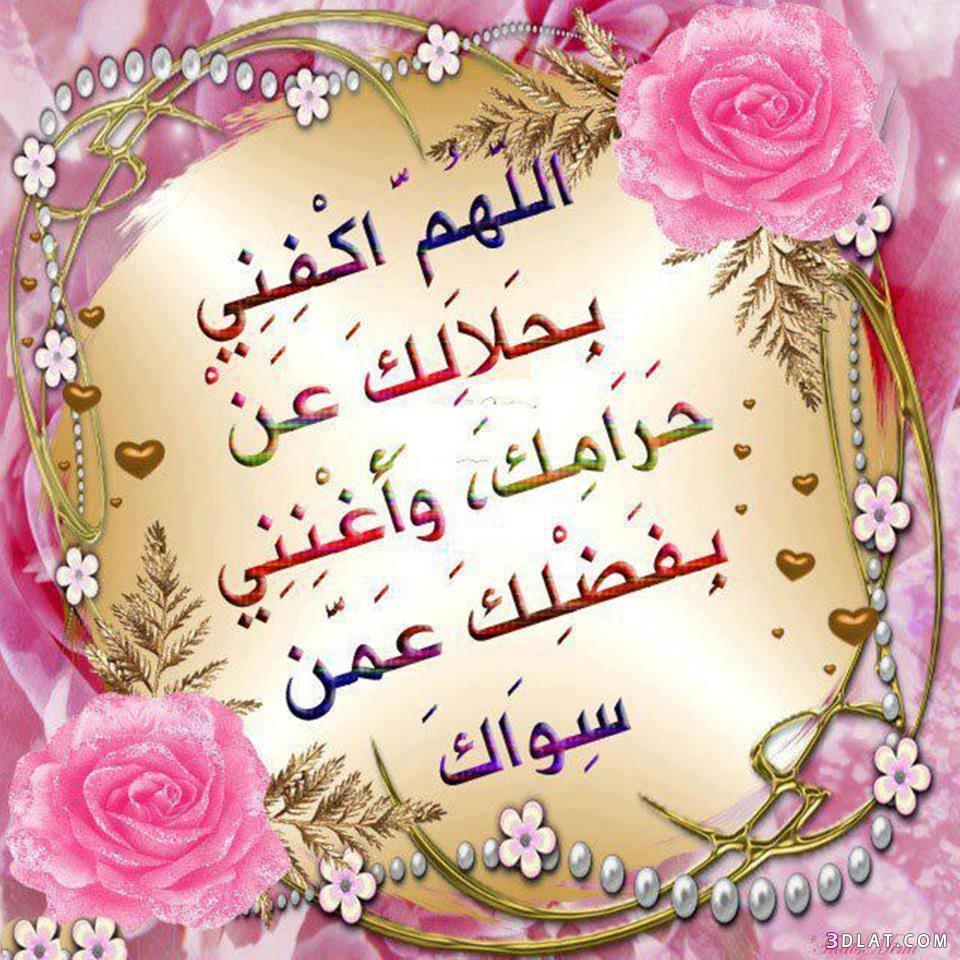 ادعية اسلامية مصورة للفيس بوك 5